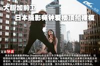 大胆加前卫 日本摄影师钟爱楼顶拍裸模