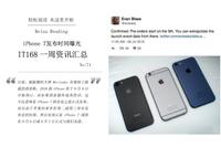 iPhone7发布时间曝光 IT168周资讯汇总