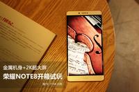 金属机身+2K超大屏 荣耀NOTE8开箱试玩