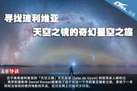 寻找玻利维亚天空之镜的奇幻星空之旅