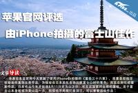 苹果官网评选由iPhone拍摄的富士山佳作