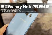 商务旗舰再进化 三星Galaxy Note7试玩