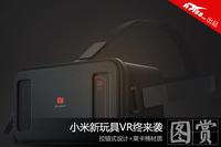 小米新玩具VR终来袭 拉链式设计+莱卡棉
