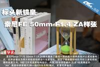 标头新镜皇 索尼FE 50mm F1.4 ZA样张