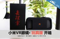 莱卡+拉链设计 小米VR眼镜玩具版开箱