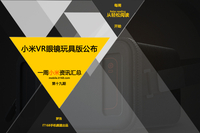 小米VR眼镜玩具版公布 小米一周资讯汇