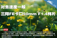 对焦速度一般 三阳FE卡口50mm F1.4样片