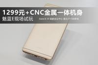 千元售价旗舰工艺 魅蓝手机E现场试玩