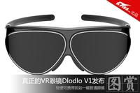 真的VR眼镜 Dlodlo V1犹如一幅普通眼镜