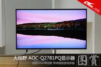 窄边框大视野 AOC-Q2781PQ显示器图赏