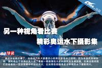 另一种视角看比赛 精彩奥运水下摄影集