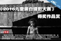 《2016儿童黑白摄影大赛》得奖作品赏