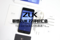 1500买骁龙820也靠谱?ZUK Z2晒单汇总