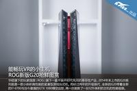 能畅玩VR的小主机 ROG新版G20抢鲜图赏
