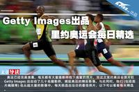 Getty Images出品 里约奥运会每日精选