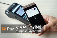 如Apple Pay般好用 小米MI Pay体验