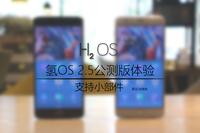 氢氧化反 一加手机3氢OS 2.5公测版体验