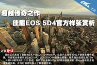 超越传奇之作 佳能EOS 5D4官方样张赏析
