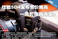 佳能5D4发布售价略高 一周影像资讯汇总