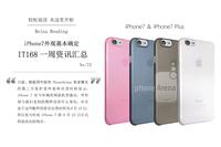 iPhone7外观终确定 IT168一周资讯汇总