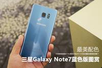 最美配色 三星Galaxy Note7蓝色版图赏