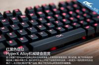 红黑色信仰 HyperX Alloy机械键盘图赏
