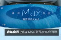 青年良品 魅族Max新品发布会回顾