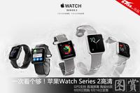 一次看个够 苹果Apple Watch 2高清图赏