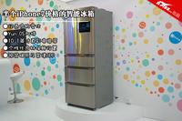 半个iPhone7的价 美的网络智能冰箱发布