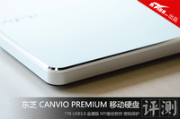 东芝CANVIO PREMIUM移动硬盘评测