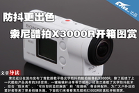 防抖更出色 索尼酷拍X3000R开箱图赏