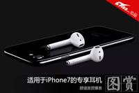 颜值音质爆表 适用于iPhone7的专享耳机