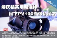 婚庆机实用新选择 松下PV100摄像机图赏