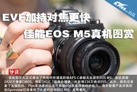EVF加持对焦更快 佳能EOS M5真机图赏
