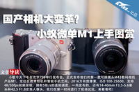 国产相机大变革? 小蚁微单M1上手图赏