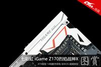 白盔来袭 iGame Z170烈焰战神X开箱图赏