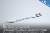 有玄机 苹果Lightning to 3.5mm线拆解