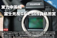 发力中画幅 富士无反GFX 50S真机图赏