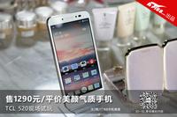 售1290元 平价美颜气质手机TCL 520试玩