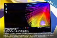 4K窄边框屏幕 联想YOGA 5 PRO现场直击
