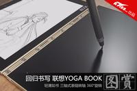 回归书写时代 联想Yoga Book美图赏析