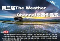 第三届The Weather Channel比赛作品赏