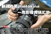 新品齐聚photokina 一周影像资讯汇总
