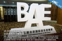 HI-FI世界面面观 北京音响展印象图赏