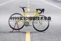 4999买3D精锻技术车身 Leopard AL体验
