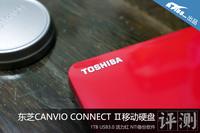东芝CANVIO CONNECT Ⅱ移动硬盘评测
