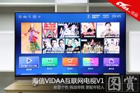 彰显个性 海信VIDAA互联网电视V1图赏