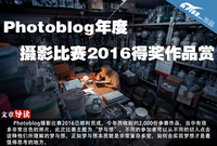 Photoblog年度摄影比赛2016得奖作品赏