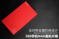 全对称金属机身设计 360手机N4A开箱