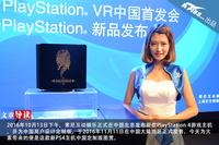 中国区独家版 索尼新PS4游戏机美女图赏
